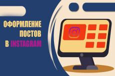 Оформлю картинки в пост 11 - kwork.ru