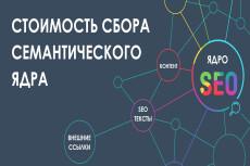 Сбор точной частотности для 9000 ключевых запросов 18 - kwork.ru