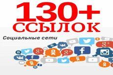 205 ссылок из соц. сетей 18 - kwork.ru