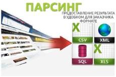 Парсинг любых сайтов, товаров. Сбор данных. Сложные сайты 6 - kwork.ru