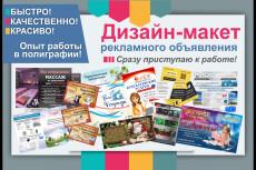 Создание макета листовки 103 - kwork.ru