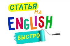 Напишу грамотную статью на английском языке 3 - kwork.ru