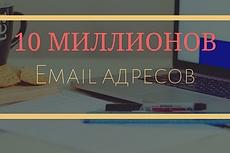 E-MAIL БАЗЫ адресов - 20000000 контактов + 10000000 в подарок 19 - kwork.ru
