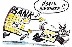 Помогу заемщику, должнику банка(мфо) 12 - kwork.ru