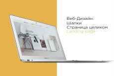 Сделаю  шапку лендинга 12 - kwork.ru