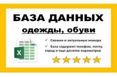 База данных продукты питания, напитки 9 - kwork.ru