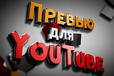 Оформление Вашего ютуб канала 38 - kwork.ru