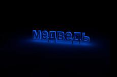Сделаю 3D текст 9 - kwork.ru