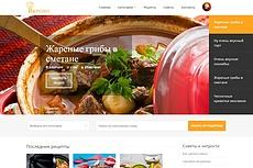 Рецепты 3000 материалов автонаполнение и бонус в подарок 11 - kwork.ru