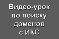 Домены со ссылками из Википедии 29 - kwork.ru