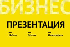 Создам или оформлю презентацию 41 - kwork.ru