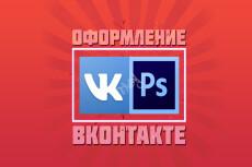 Оформление группы Вконтакте. Обложка, меню Вконтакте 87 - kwork.ru