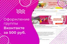Создание Баннер для Социальных групп 24 - kwork.ru