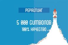 Копирайтинг текстов 17 - kwork.ru