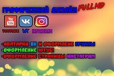 Сделаю оформление вашего YouTube канала. Дизайн в Соцсетях. бесплатно 10 - kwork.ru