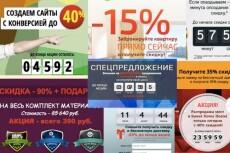 Комплект продающих Landing Page - 101шт 7 - kwork.ru