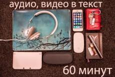 Наберу текст, профессионально, грамотно, быстро 3 - kwork.ru