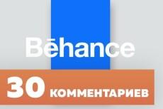 накручу 100 лайков в Behance 4 - kwork.ru