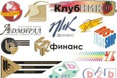 Создам логотип исходя из ваших идей и предложений 25 - kwork.ru