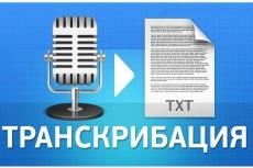 Наберу текст с картинок. Быстро. Качественно 3 - kwork.ru