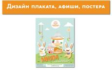 Разработаю дизайн афиши, постера, плаката 21 - kwork.ru