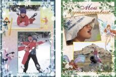Оформлю портфолио для дошколёнка или младшего школьника 8 - kwork.ru
