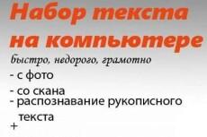 Переведу текст с аудио и видео формата в текстовый 3 - kwork.ru