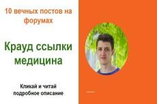 Крауд ссылки - ручное размещение 8 ссылок на медицинских форумах 3 - kwork.ru