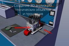 Сделаю 3D модель на заказ 11 - kwork.ru