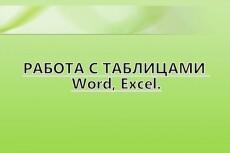 Наберу текст быстро и грамотно с любого образца 3 - kwork.ru