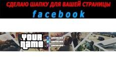 Сделаю шапку для вашей группы Вконтакте 3 - kwork.ru