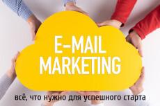 Программа для рассылки на email + инструкция. Установил и рассылай 8 - kwork.ru