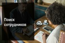 Выполню рутинную работу за Вас 5 - kwork.ru