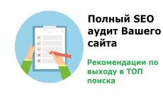 Выявлю и подскажу как устранить ошибки поисковой оптимизации сайта 4 - kwork.ru