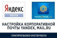 Перенесу рекламные кампании из Яндекс Директ в Гугл эдвордс 26 - kwork.ru