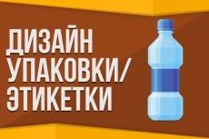 Сделаю дизайн упаковки 114 - kwork.ru