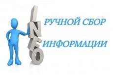 Собираю базы email из открытых источников 20 - kwork.ru