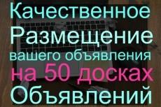Ручное размещение Вашего объявления на 57 популярных досках 12 - kwork.ru