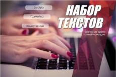Наберу текст. Из аудио, видео и просто проверка на ошибки текста 19 - kwork.ru