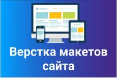 Вёрстка сайтов по макету 59 - kwork.ru