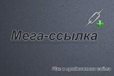 Размещу от 1000 до 20000 ссылок в профилях, статьях и т.п 9 - kwork.ru