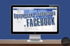 Оформлю сообщество Facebook 20 - kwork.ru