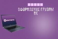 Полное оформление вашего канала Youtube 18 - kwork.ru