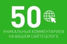 50 уникальных комментариев на Ваш сайт или блог от разных людей 11 - kwork.ru