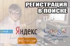 Подключение почты для домена на Yandex или Mail 26 - kwork.ru