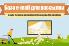 Сделаю базу контактов всех организаций России 4 - kwork.ru