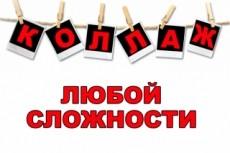 Создам стильный коллаж из Ваших фото 22 - kwork.ru