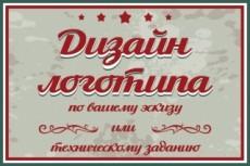 Создам логотип 30 - kwork.ru