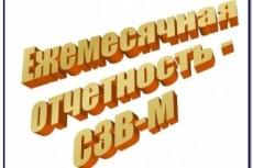 СЗВ-М в ПФР 8 - kwork.ru