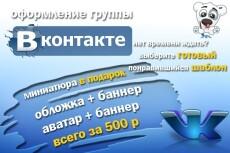 Сделаю дизайн шаблона раздела -Товары- внутри ВК 13 - kwork.ru